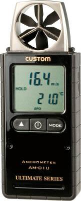 カスタム デジタル風速計(風速・温度)【AM01U】 販売単位:1個(入り数:-)JAN[4983621270044](カスタム 環境測定器) (株)カスタム【05P03Dec16】