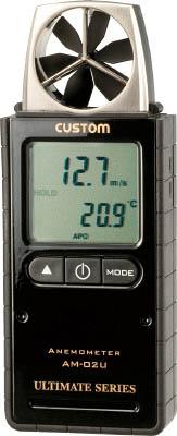カスタム デジタル風速計(風速・温度・湿度)【AM02U】 販売単位:1個(入り数:-)JAN[4983621270051](カスタム 環境測定器) (株)カスタム【05P03Dec16】