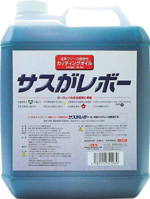 レプコ 植物性切削油 サスがレボー 4L【6001CL】 販売単位:1個(入り数:-)JAN[4582112345096](レプコ 切削油剤) レプコ(株)【05P03Dec16】