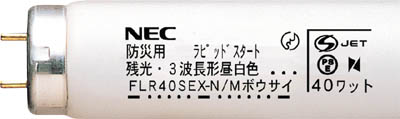 NEC 残光蛍光ランプ(防災用)【FLR40SEXNM36SG】 販売単位:25本(入り数:-)JAN[4904323616916](NEC 直管形ランプ) NECライティング(株)【05P03Dec16】