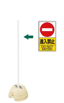 ユニット 3WAYベースセット50.8(平リブ用) 50.8×1800【834022】 販売単位:1S(入り数:-)JAN[4582183904314](ユニット 安全標識) ユニット(株)【05P03Dec16】