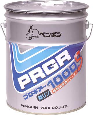 ペンギン プロギアー1000S【6522】 販売単位:1缶(入り数:-)JAN[4976560065222](ペンギン 洗剤・クリーナー) ペンギンワックス(株)【05P03Dec16】