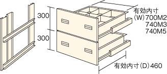 TRUSCO M3・M5型棚用引出し 深型2段セット【HMM6002】 販売単位:1組(入り数:-)JAN[4989999743562](TRUSCO 中量棚) トラスコ中山(株)【05P03Dec16】