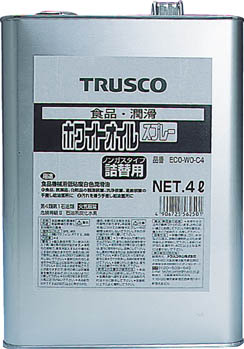 TRUSCO αホワイトオイル 4L【ECOWOC4】 販売単位:1缶(入り数:-)JAN[4989999440669](TRUSCO 食品機械用潤滑剤) トラスコ中山(株)【05P03Dec16】