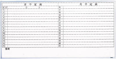 TRUSCO スチール製ホワイトボード 月予定表・横 900X1200【GL612】 販売単位:1枚(入り数:-)JAN[4989999772555](TRUSCO オフィスボード) トラスコ中山(株)【05P03Dec16】