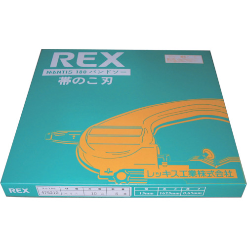REX マンティス180用のこ刃 合金18山【475203】 販売単位:10本(入り数:-)JAN[4514706040155](REX 切断バンドソー) レッキス工業(株)【05P03Dec16】
