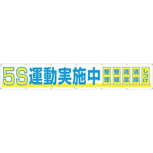 つくし 大型横幕 「5S運動実施中」 ヒモ付き【691A】 販売単位:1枚(入り数:-)JAN[4580284631733](つくし 安全標識) (株)つくし工房【05P03Dec16】