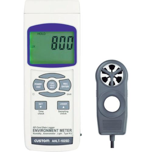 カスタム 多機能環境測定器【AHLT102SD】 販売単位:1個(入り数:-)JAN[4983621991178](カスタム 環境測定器) (株)カスタム【05P03Dec16】