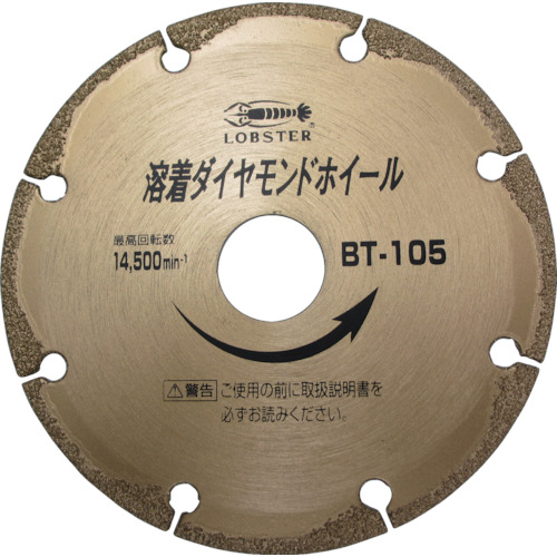 エビ 溶着ダイヤモンドホイール 355mm【BT355】 販売単位:1枚(入り数:-)JAN[4963202085519](エビ ダイヤモンドカッター) (株)ロブテックス【05P03Dec16】