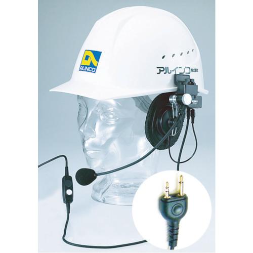 アルインコ ヘルメット用ヘッドセット【EME53A】 販売単位:1個(入り数:-)JAN[4969182394092](アルインコ トランシーバー) アルインコ(株)【05P03Dec16】