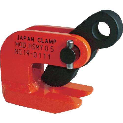 日本クランプ 水平つり専用クランプ【HSMY1】 販売単位:1組(入り数:2台)JAN[4560134860575](日本クランプ 吊りクランプ) 日本クランプ(株)【05P03Dec16】