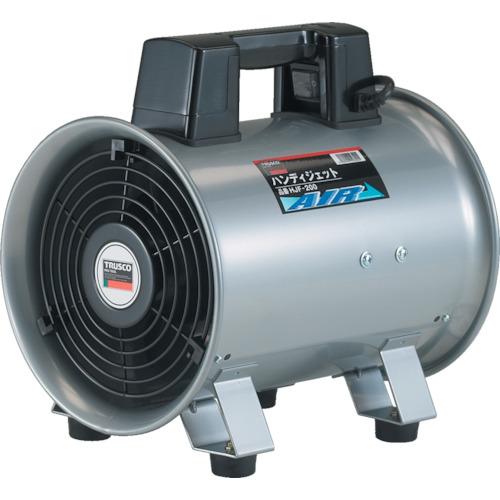 TRUSCO ハンディジェット ハネ外径200mm【HJF200】 販売単位:1台(入り数:-)JAN[4989999503005](TRUSCO 送風機) トラスコ中山(株)【05P03Dec16】