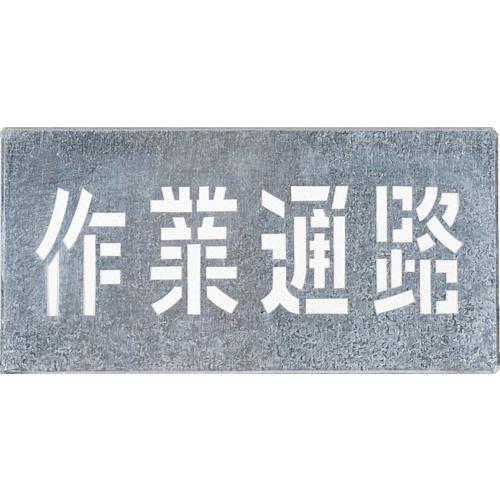 つくし 吹付プレート 「作業通路」【J104】 販売単位:1枚(入り数:-)JAN[4580284631986](つくし 安全標識) (株)つくし工房【05P03Dec16】