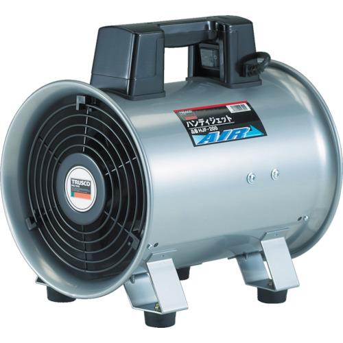 TRUSCO ハンディジェット単相200V ハネ径290mm【HJF3002V1】 販売単位:1台(入り数:-)JAN[4989999299793](TRUSCO 送風機) トラスコ中山(株)【05P03Dec16】