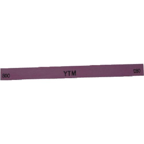 チェリー 金型砥石 YTM 800【M43F800】 販売単位:1箱(入り数:10本)JAN[4518629050314](チェリー 砥石) (株)大和製砥所【05P03Dec16】