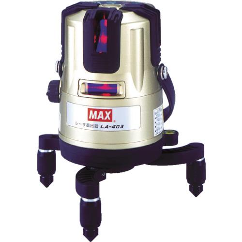 MAX レーザ墨出器 高出力タイプ LA-403【LA403】 販売単位:1台(入り数:-)JAN[4902870749835](MAX レーザー墨出器) マックス(株)【05P03Dec16】