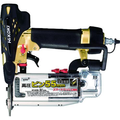 HiKOKI 高圧ピン釘打機【NP55HM】 販売単位:1台(入り数:-)JAN[4966376160662](HiKOKI 釘打機) 工機ホールディングス(株)【05P03Dec16】