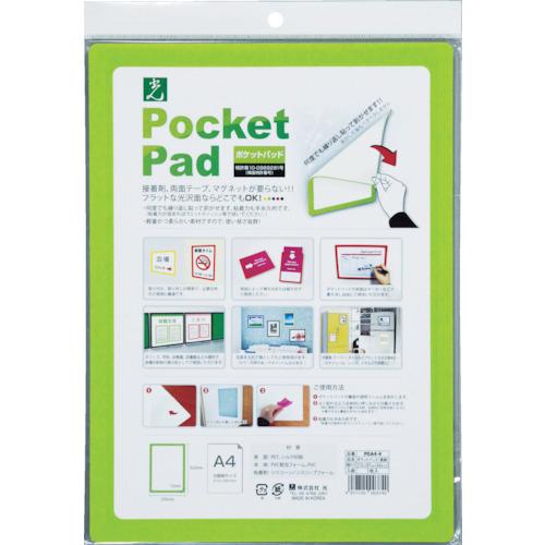 光 金物 PDA4-4 商品番号:4348010 ポケットパッド 本物 PDA44 販売単位:1枚 掲示板 株 限定特価 JAN 入り数:1個 4977720003740 05P03Dec16