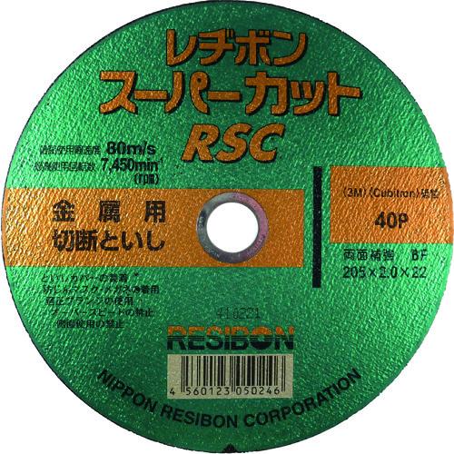 レヂボン スーパーカットRSC 205×2.0×22 40P【RSC2052040】 販売単位:10枚(入り数:-)JAN[4560123050253](レヂボン 切断砥石) 日本レヂボン(株)【05P03Dec16】