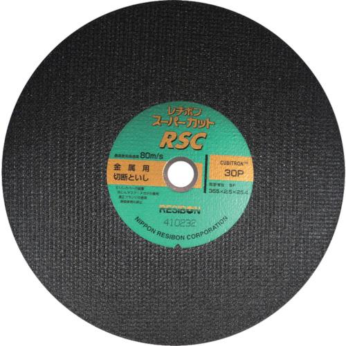 レヂボン スーパーカットRSC 355×2.5×25.4 30P【RSC3552530】 販売単位:10枚(入り数:-)JAN[4560123051458](レヂボン 切断砥石) 日本レヂボン(株)【05P03Dec16】