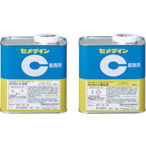 セメダイン EP001K 2kgセット【RE478】 販売単位:1S(入り数:-)JAN[4901761510998](セメダイン 接着剤2液タイプ) セメダイン(株)【05P03Dec16】