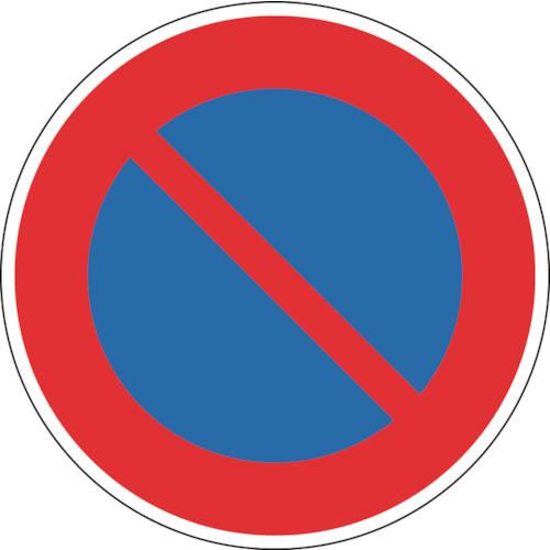 TRUSCO 規制標識 駐車禁止 アルミ 600Фmm【T89414】 販売単位:1枚(入り数:-)JAN[4989999240184](TRUSCO 安全標識) トラスコ中山(株)【05P03Dec16】
