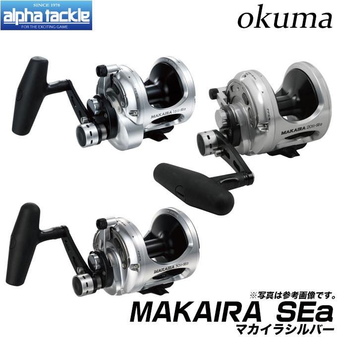 (9)【取り寄せ商品】 オクマ マカイラシルバー (MKSEa-20 II)/船/トローリングリール/カモシ/カツオ/キハダ/マグロ/ビッグゲーム/MKSEa-20 2/MAKAIRA SEa/okuma/アルファタックル/alpha tackl/株式会社 エイテック