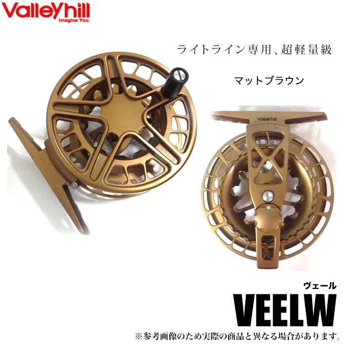 (9)【送料無料】【取り寄せ商品】バレーヒル VEELW (ヴェール) [カラー:マットブラウン] /フライリール/フライフィッシング/ベール/Valleyhill Fresh/