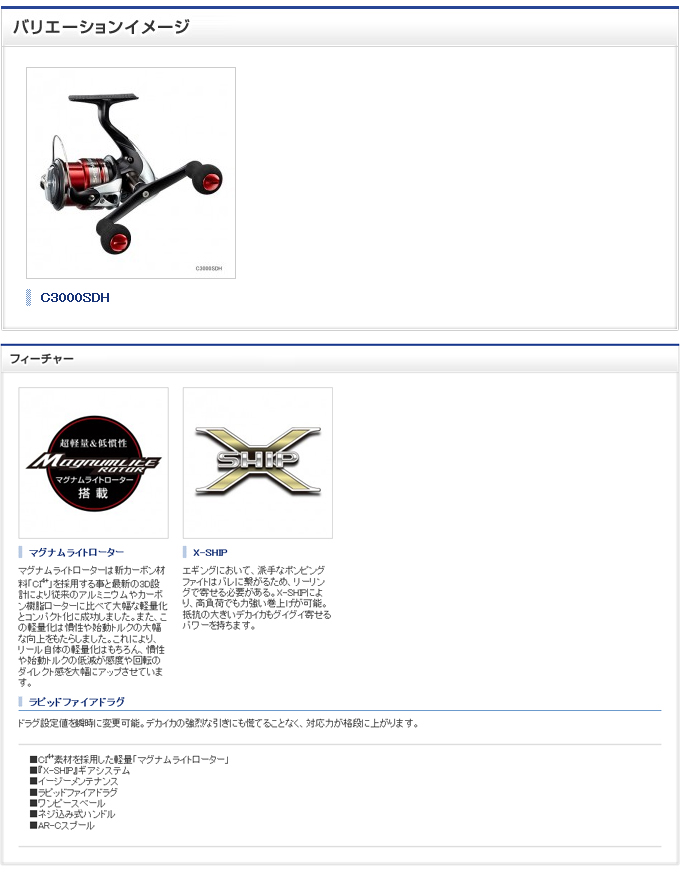 Shimano 13'sefia BB C3000HGSDH/旋压绕线机/2013年龄型号/SEPHIA BB/SHIMANO