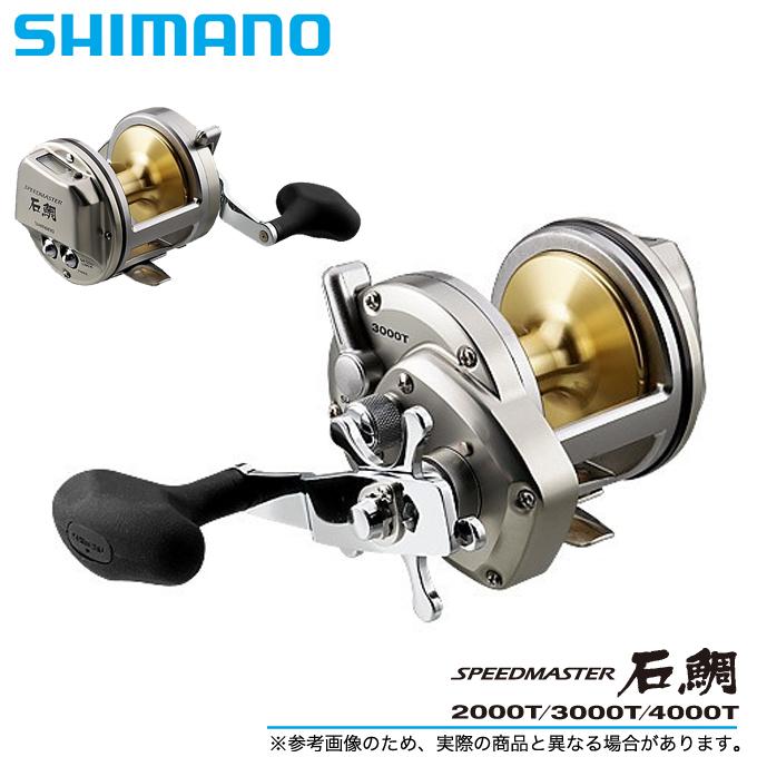 (5)【送料無料】シマノ スピードマスター石鯛 (2000T) /スピードマスター/石鯛/SPEED MASTER/SHIMANO