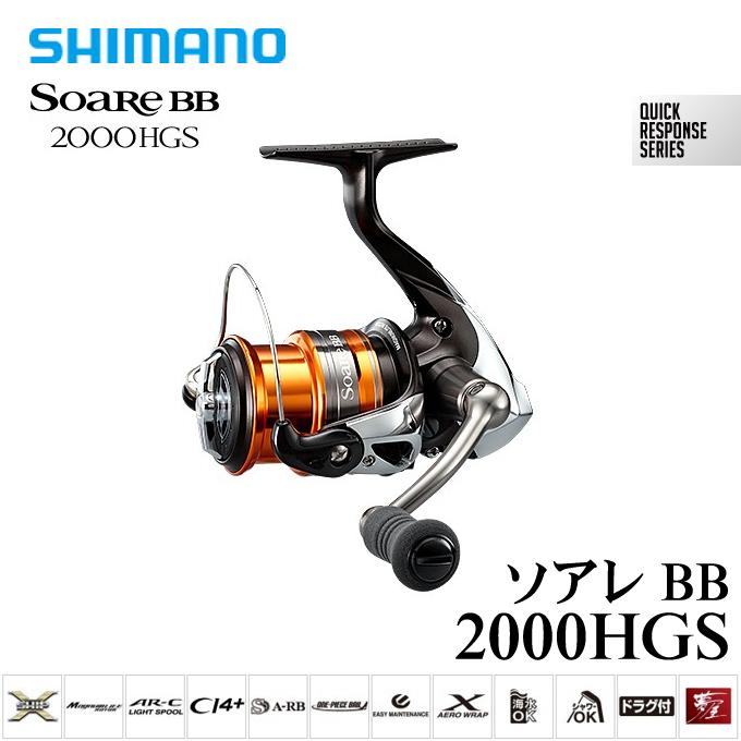 (5) Shimano 13'soare BB 2000HGS/旋压绕线机/Soare BB/ajingu/mebaringu/SHIMANO