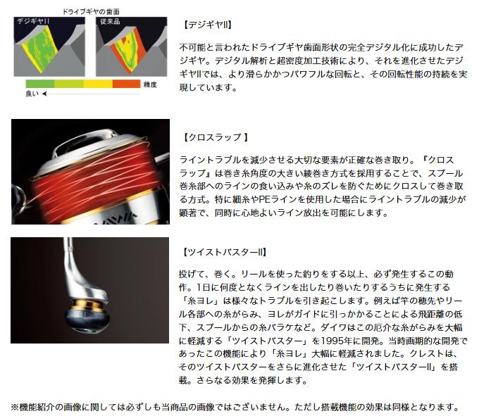 大和佳洁士2506H/旋压绕线机/DAIWA/CREST/