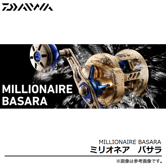 【取り寄せ商品】ダイワ ミリオネア バサラ(200H-L)/船用/両軸リール/DAIWA/2015年モデル