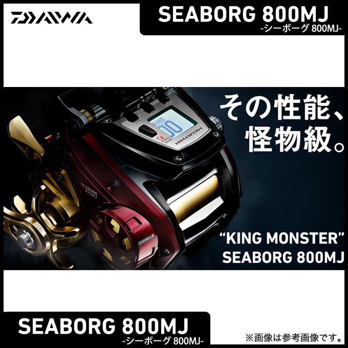 (6)【送料無料】ダイワ シーボーグ 800MJ(右ハンドル)/電動リール/船釣り/SEABORG/DAIWA/2017年モデル