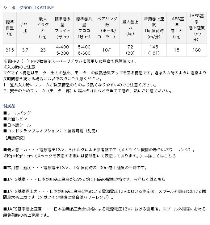 大和西博格 [500 J-IKATUNE] 鱿钓渔业和电动卷轴 / 钓鱼 /DAIWA/2015 年模型。