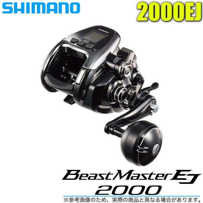 (5)【送料無料】シマノ ビーストマスター (電動リール/電動ジギングモデル) 2000EJ (2019年モデル) 19 /船釣り/SHIMANO/NEW