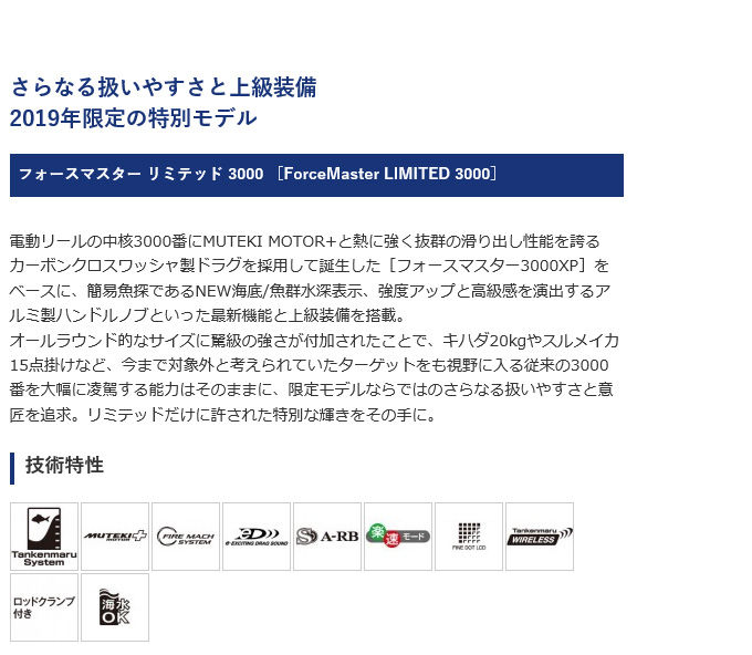 Shimano 15 Force Master 3000 From Japan