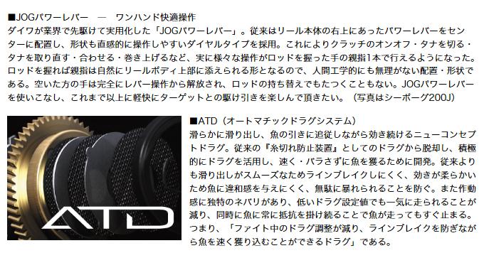 daiwareoburittsu 150J/2015年龄型号/电动绕线机/船钓鱼/