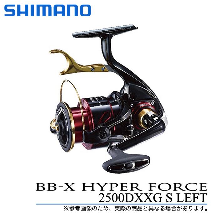 (5) シマノ BB-X ハイパーフォース 2500DXXG S LEFT (左ハンドル) [SUT(スット)ブレーキタイプ][2017年モデル] /レバーブレーキ付きスピニングリール/ /磯釣り/フカセ釣り/グレ/メジナ/チヌ/SHIMANO/BB-X HYPER FORCE/NEW/