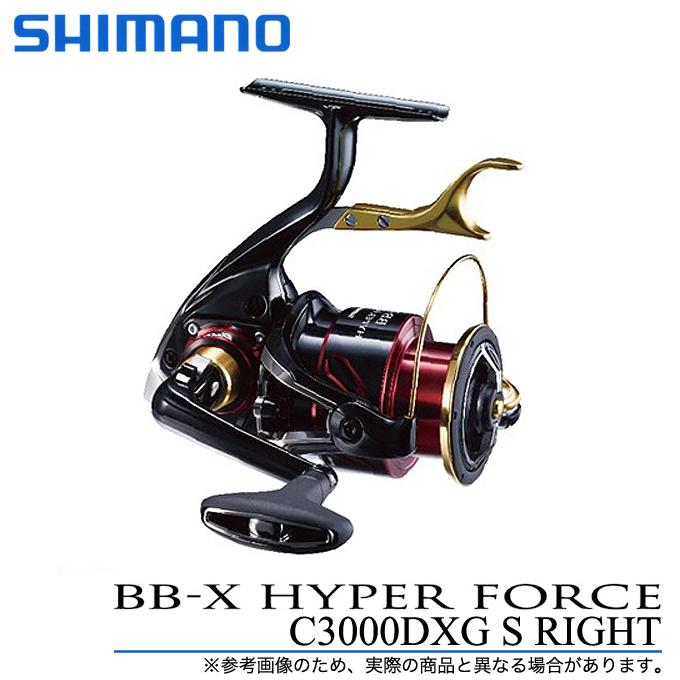 (5) シマノ BB-X ハイパーフォース C3000DXG S RIGHT (右ハンドル) [SUT(スット)ブレーキタイプ][2017年モデル] /レバーブレーキ付きスピニングリール/ /磯釣り/フカセ釣り/グレ/メジナ/チヌ/SHIMANO/BB-X HYPER FORCE/NEW/