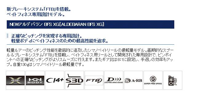 (5)シマノ アルデバラン BFS XG RIGHT (右ハンドル)(2016年モデル) /ベイトキャスティングリール/ソルトルアー対応/ベイトフィネス/ブラックバス/SHIMANO/ALDEBARAN BFS XG/NEW/XG RIGHT/16'/海水対応/