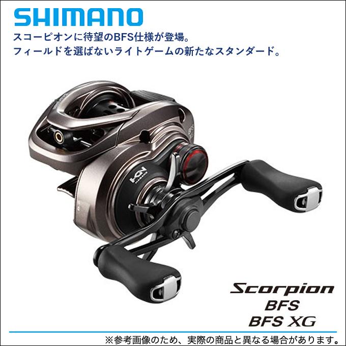 超熱 (5)シマノ (2017年モデル) 17 スコーピオンBFS XG LEFT LEFT (左ハンドル) (2017年モデル) (5)シマノ/ベイトキャスティングリール/釣り/ブラックバス/ベイトフィネス/Scorpion DC/SHIMANO/NEW, ツクバ市:d113f145 --- canoncity.azurewebsites.net