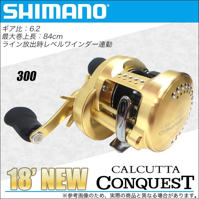 (5)【送料無料】シマノ 18' カルカッタ コンクエスト 300 (右ハンドル) (2018年モデル) /ベイトキャスティングリール/カルコン/NEW