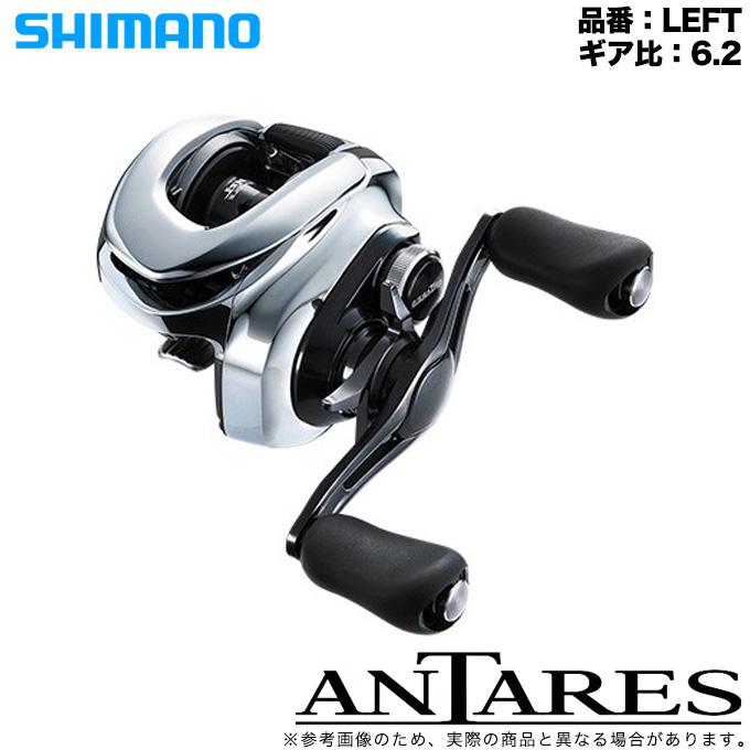 (5)【送料無料】 シマノ 19 アンタレス LEFT (左ハンドル / ギア比:6.2) 2019年モデル /ベイトキャスティングリール/淡水専用/遠心力ブレーキ/SHIMANO/NEW