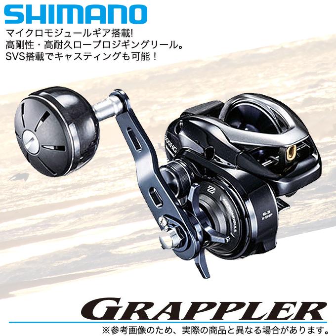 (5) シマノ グラップラー (300HG) (右ハンドル) (2017年モデル) /オフショア/両軸リール/ジギングリール/キャスティングリール/SHIMANO/GRAPPLER/