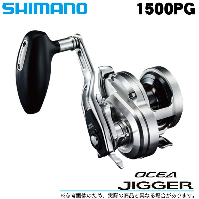 (5) シマノ オシアジガー 1500PG (右ハンドル) [2017年モデル] /ベイトリール/ジギングリール/SHMANO/NEW OCEA JIGGER/