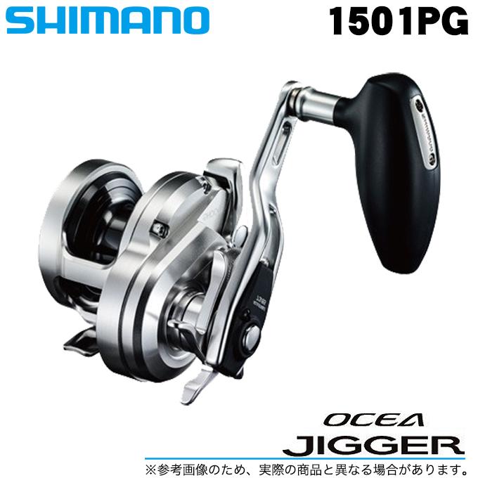 (5) シマノ オシアジガー 1501PG (左ハンドル) [2017年モデル] /ベイトリール/ジギングリール/SHMANO/NEW OCEA JIGGER/