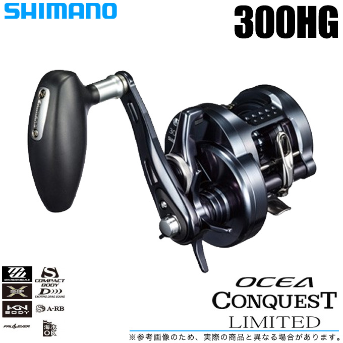 (5)【送料無料】 シマノ オシアコンクエスト リミテッド 300HG RIGHT (右ハンドル) 2019年モデル /ベイトリール/ジギング用リール両軸リール/ジギング/タイラバ/オフショア/船釣り/