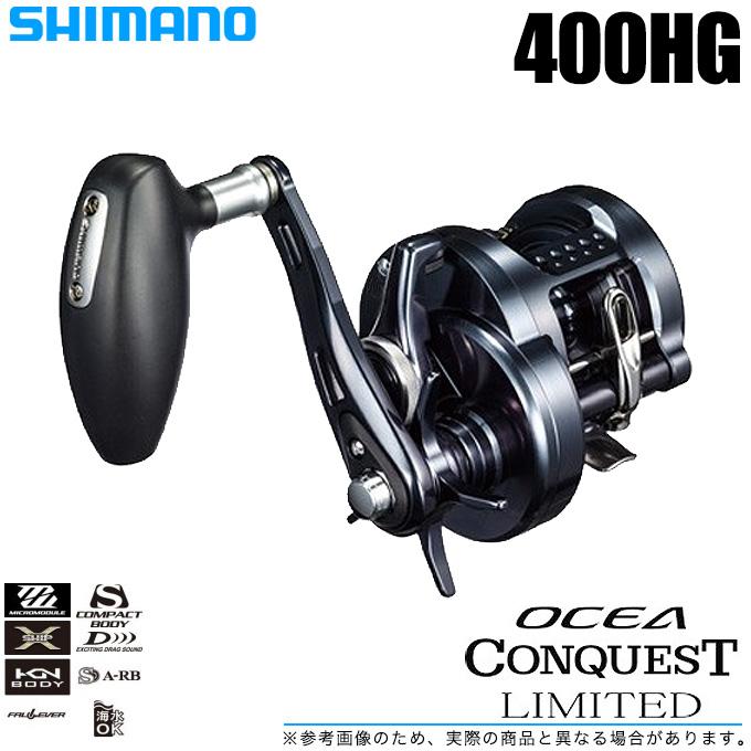 (5)【送料無料】 シマノ オシアコンクエスト リミテッド 400HG RIGHT (右ハンドル) 2019年モデル /ベイトリール/ジギング用リール両軸リール/ジギング/タイラバ/オフショア/船釣り/