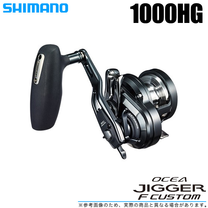 (5)【送料無料】シマノ 19 オシアジガー F カスタム 1000HG (右ハンドル) 2019年モデル/フォールレバー付き /ベイトリール/ジギングリール/SHMANO/NEW OCEA JIGGER FC